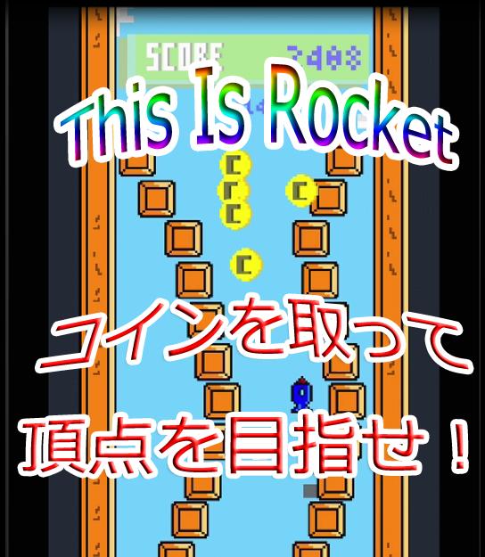 レビュー:This Is Rocket-ロケットを飛ばせ!レビュー